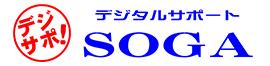 デジタルサポートSOGA